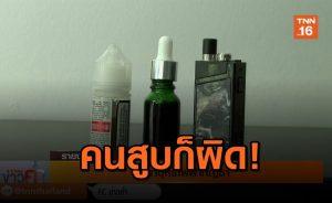 น้ำยาบุหรี่ไฟฟ้าผสมน้ำมันกัญชา ผิดกฎหมาย