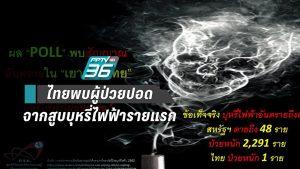 ภัยของบุหรี่ไฟฟ้า