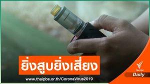 งานวิจัยสหรัฐฯเผยสูบบุหรี่ไฟฟ้าเพิ่มโอกาสติด COVID-19