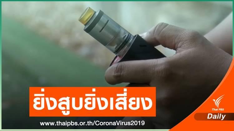 งานวิจัยสหรัฐฯเผยสูบบุหรี่ไฟฟ้าเพิ่มโอกาสติด COVID-19 กว่า 5 เท่า